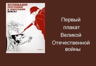 Художники-плакатисты