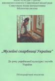 Музейні скарбниці України