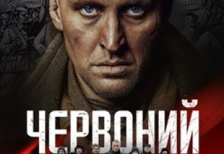 24 серпня в прокат вийде гостросюжетна історична драма режисера Зази Буадзе «Червоний»