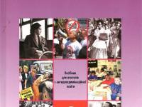 Книги для виховання толерантності