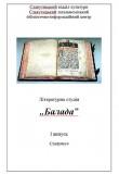 """Літературна студія """"Балада"""". 1 випуск"""