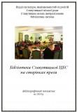 Бібліотеки Славутицької ЦБС  на сторінках преси