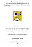 """Місто Славутич, виробниче об'єднання ЧАЕС, НВО """"Прип'ять"""", Чорнобильська зона відчуження на сторінках преси"""