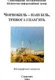 Чорнобиль - наша біль, тривога і пам'ять