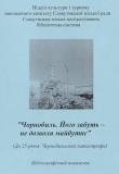 Чорнобиль. Його забуть - не дозволя майбутнє