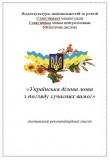 Українська ділова мова з погляду сучасних вимог