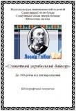Славетний український байкар