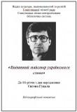 Видатний майстер українського слова