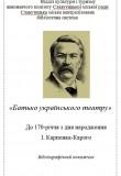 Батько українського театру
