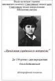 Провісниця українського модернізму
