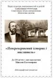 Неперевершений історик і мислитель