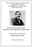 Великий протестант доби Українського розстріляного відродження