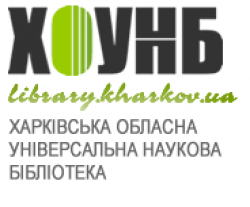 Харківська обласна універсальна наукова бібліотека