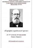 Корифей української прози