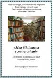 Моя бібліотека  в моєму місті