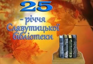 25-річчя Славутицької бібліотеки