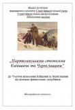 Партизанськими стежками Київщини та Чернігівщини