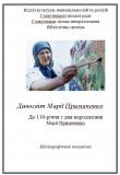 Дивосвіт Марії Примаченко