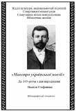 Маестро української поезії