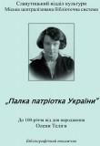 Палка патріотка України