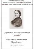 Правдива дочка українського народу