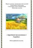 Зарубіжні письменники і Україна
